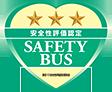 安全性評価認定[三つ星]を取得