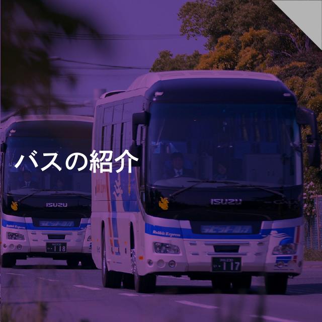 バスの紹介